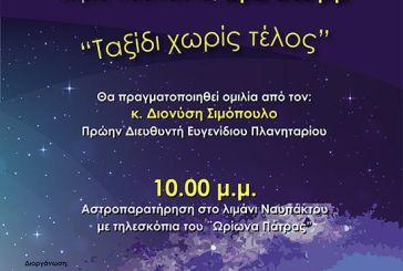 Βραδιά Αστρονομίας στη Ναύπακτο