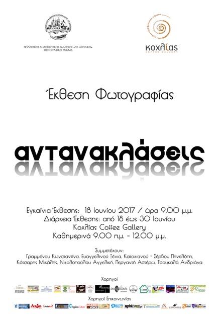 """""""Αντανακλάσεις"""" : Έκθεση Φωτογραφίας στο Μεσολόγγι"""