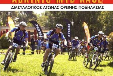 Aγώνες ποδηλασίας στο Πάρκο του Αγρινίου