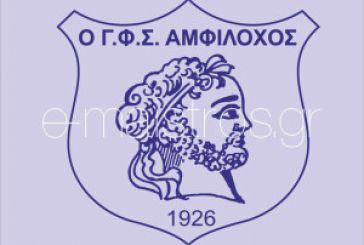 Σύμφωνοι υπό όρους στον Αμφίλοχο για την συγχώνευση με τον Παναμβρακικό