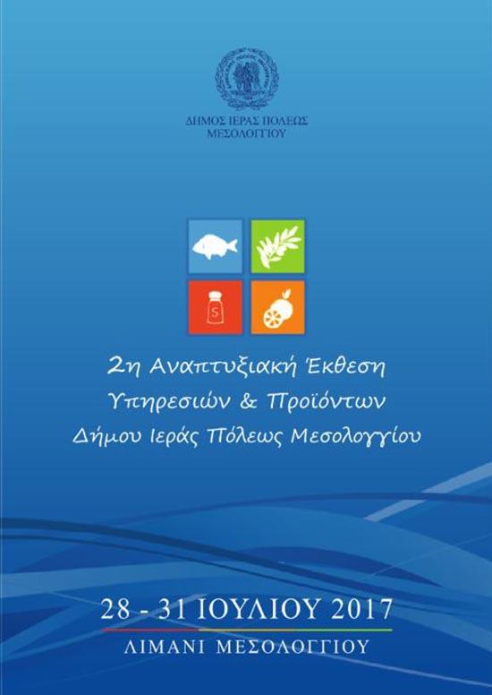 2η Αναπτυξιακή Έκθεση Υπηρεσιών & Προϊόντων στο Λιμάνι του Μεσολογγίου- Επιστολή προς υποψήφιος εκθέτες