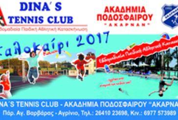 Αθλητική Κατασκήνωση από το «Dina's Tennis Club» και την Ακαδημία Ποδοσφαίρου «Ακαρνάν»