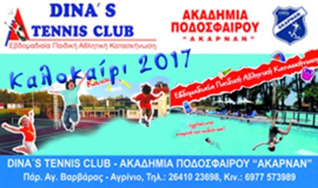 """Αθλητική Κατασκήνωση από το """"Dina's Tennis Club"""" και την Ακαδημία Ποδοσφαίρου """"Ακαρνάν"""""""