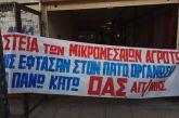 Κινητοποιήσεις από την ΟΑΣ Αιτωλοακαρνανίας που καταγγέλλει τα αγροτοδικεία