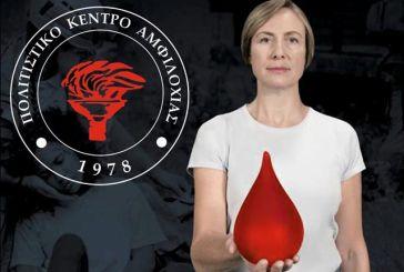 Εθελοντική αιμοδοσία στην Αμφιλοχία στις 11 Ιουνίου