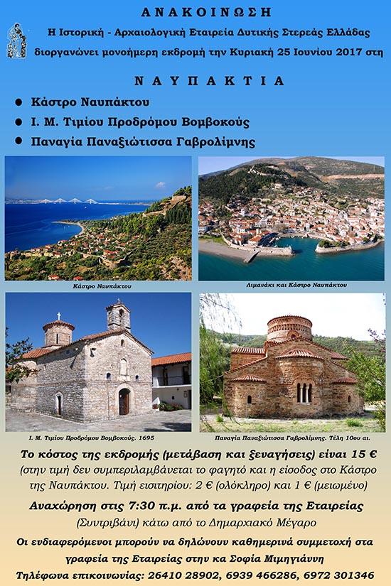 Αρχαιολογική Εταιρεία: Μονοήμερη εκδρομή στη Ναυπακτία