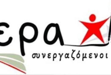 «Να ακυρωθεί η απόφαση για συγχώνευση 9ου και 19ου Δημοτικών Σχολείων Αγρινίου»