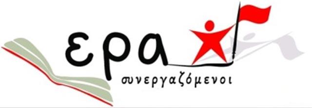 «ερα-συνεργαζόμενοι»: Ναι στη δίχρονη υποχρεωτική δημόσια  και δωρεάν φοίτηση  νηπίων και προνηπίων στο δημόσιο νηπιαγωγείο