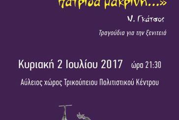 Συναυλία στο Μεσολόγγι με τη Λαϊκή Ερασιτεχνική Ορχήστρα