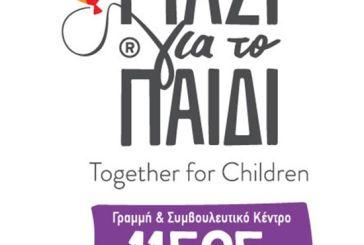 """Γραμμή 11525 «Μαζί για το παιδί"""": Όπου υπάρχει τηλέφωνο – υπάρχει και λύση"""