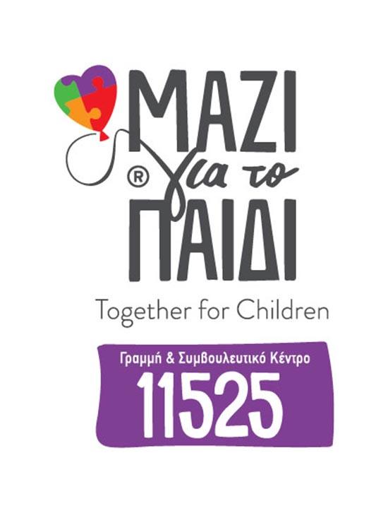 """Γραμμή 11525 """"Μαζί για το παιδί"""": Όπου υπάρχει τηλέφωνο – υπάρχει και λύση"""