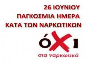 Διήμερο εκδηλώσεων στο Αγρίνιο για την Παγκόσμια Ημέρα κατά των Ναρκωτικών