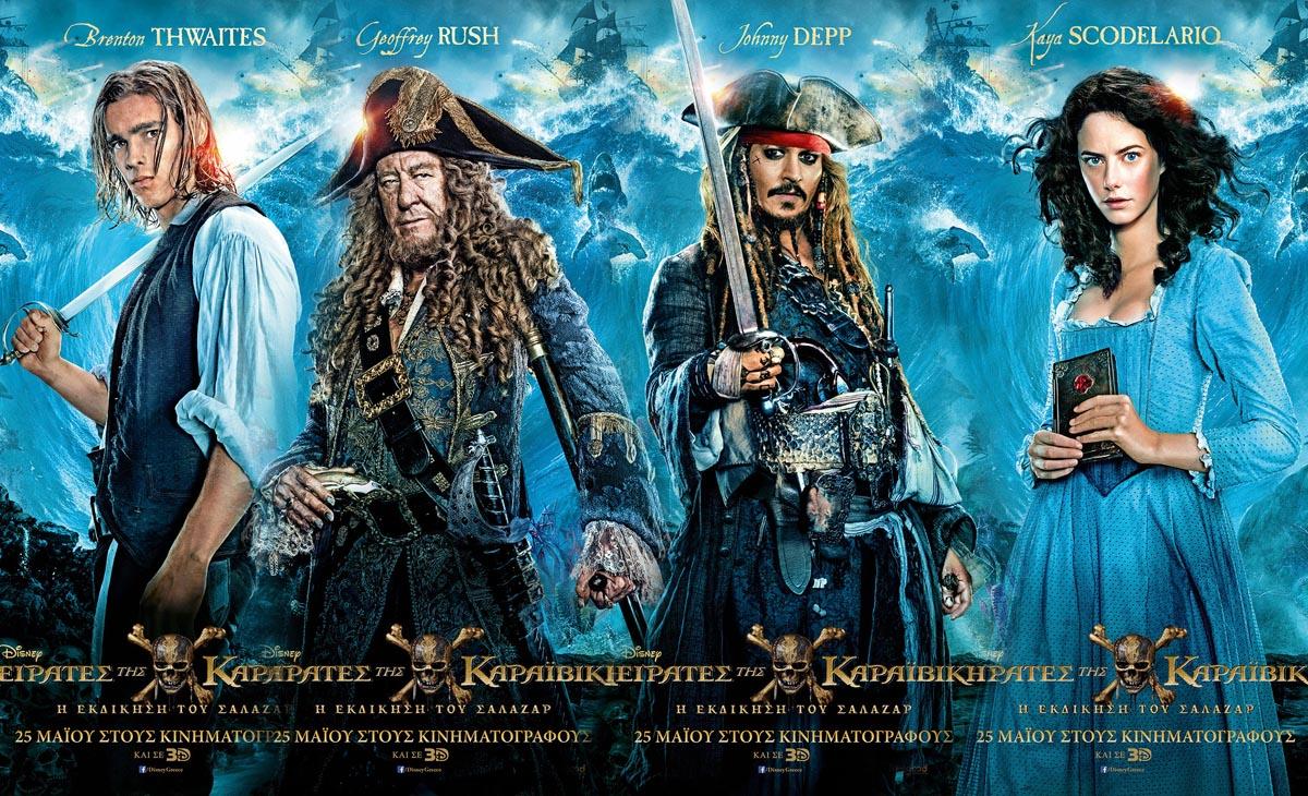 """«Οι Πειρατές της Καραϊβικής"""" στον Ελληνίς"""
