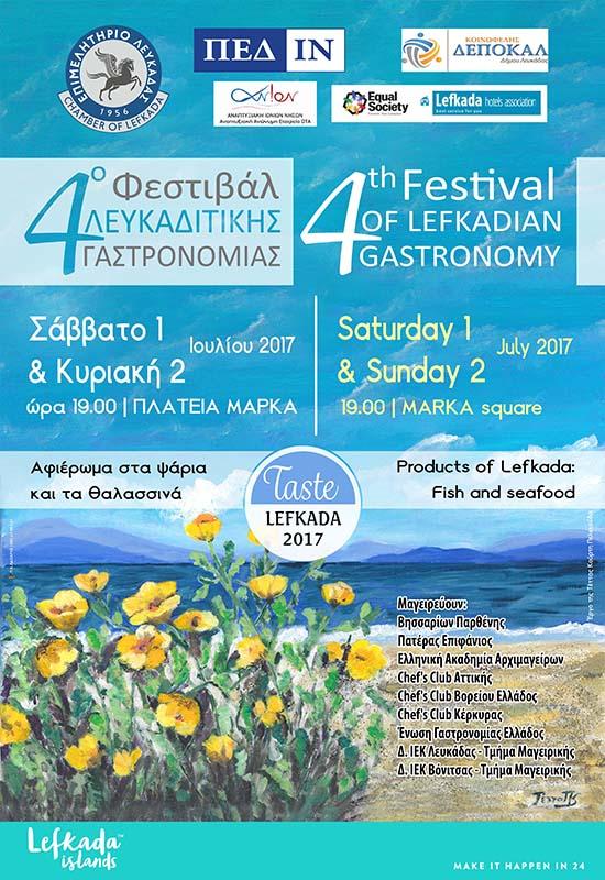 pol-4o-festival-gastronomias-lefkada