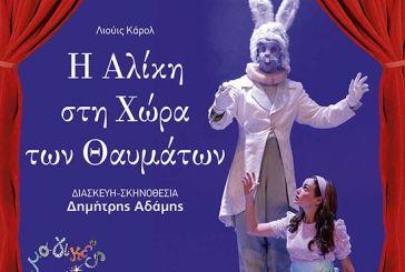 """«Η Αλίκη στη χώρα των θαυμάτων"""" την Τετάρτη 5 Ιουλίου στον «Ελληνίς"""""""