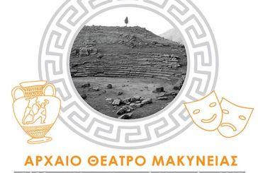 Στο Αρχαίο Θέατρο Μακύνειας το 5ο Μαθητικό Φεστιβάλ Θεάτρου