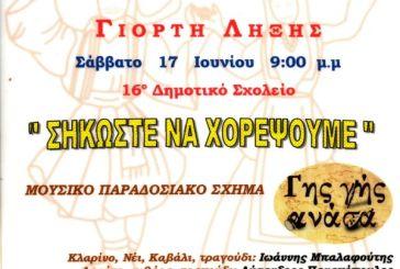 «Οι Ρίζες» προσκαλούν στη Γιορτή Λήξης στις 17 Ιουνίου