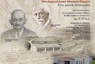 """Διημερίδα: «Αρχαίος Θέρμος 1897-2017, 120 χρόνια ανασκαφών"""""""