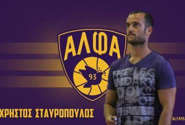 Α' ΕΣΚΑΒΔΕ: Ο Χρήστος Σταυρόπουλος προπονητής στην ΑΛΦΑ 93