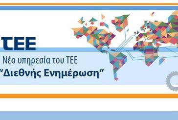 Νέα υπηρεσία του ΤΕΕ: «Διεθνής Ενημέρωση»