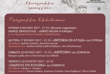 31ο Φεστιβάλ Αρχαίου Θεάτρου Οινιαδών