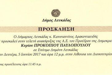 Επίτιμος Δημότης Λευκάδας θα ανακηρυχθεί ο Πρόεδρος της Δημοκρατίας