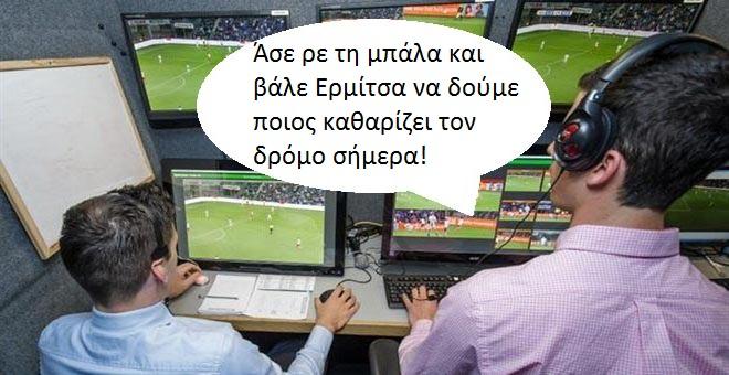 """Το """"Video Referee"""" θα ελέγχει ποιος καθαρίζει την εθνική από τα χόρτα στο Αγρίνιο!"""