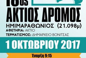 Η Βόνιτσα την 1η Οκτωβρίου θα υποδεχθεί τους  δρομείς για τον 18ο Άκτιο Ημιμαραθώνιο Δρόμο