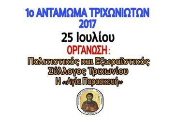 1ο αντάμωμα Τριχωνιωτών 2017 στο Τριχώνιο την Τρίτη 25/7