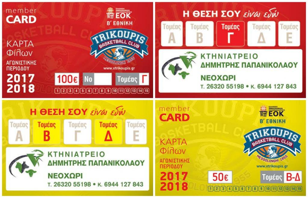 Β' Εθνική Μπάσκετ: Κυκλοφόρησαν οι νέες κάρτες διαρκείας του Χ. Τρικούπη