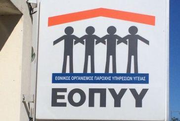Κοινωνία Μπροστά: Να ανακληθεί άμεσα η απόφαση για μεταφορά του ΕΟΠΥΥ από το Μεσολόγγι στο Αγρίνιο