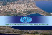 Πρόταση για δυο έργα υπέβαλλε η  ΔΕΥΑΜ στο πρόγραμμα «ΦΙΛΟΔΗΜΟΣ Ι»