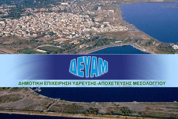 epi-deyam-mesologgi