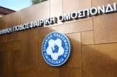 Super League: Κρίνεται οριστικά στην ΕΠΟ για άνοδο και υποβιβασμό