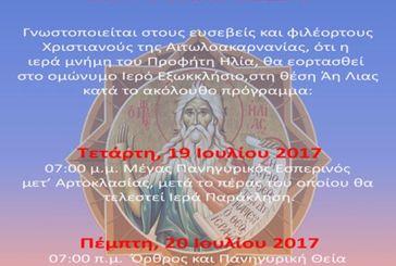 Εορτασμός του Προφήτη Ηλία στο Άνω Κεράσοβο