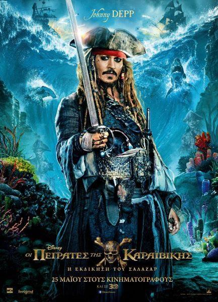 pirates revenge of salazar