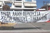 «Δικαίωμα στη Ζωή»: Ανυποχώρητος αγώνας ενάντια στους πλειστηριασμούς