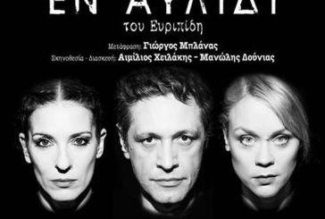"""Σάββατο 29 Ιουλίου η εξ αναβολής «Ιφιγένεια εν Αυλίδι"""" στο Αρχαίο Θέατρο Οινιάδων"""