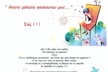 Εμπλουτίζονται οι καλλιτεχνικές δράσεις για παιδιά στον Δήμο Θέρμου