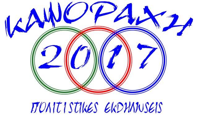 pol-kapsoraxi-2017a