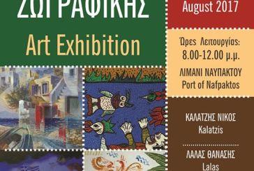 Σταθόπουλος, Λάλας, Χαντζαράς και Καλατζής σε έκθεση ζωγραφικής  στη Ναύπακτο