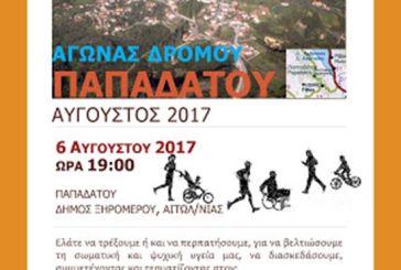Αθλητικές και πολιτιστικές εκδηλώσεις στην Παπαδάτου Ξηρομέρου
