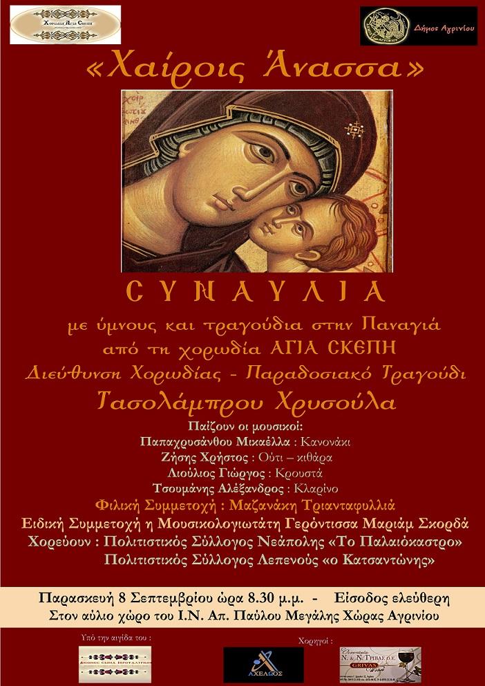 Αφίσα Χαίροις Ανασσα με χορευτικά