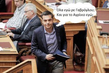 Για τα τμήματα στο Αγρίνιο μίλησε ο Τσίπρας στη Βουλή αλλά με τρόπο!