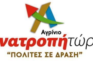 Παράταξη Τραπεζιώτη: Καμία πρόταση – καμία διεκδίκηση από το Δήμαρχο Αγρινίου στο 9ο Περιφερειακό Συνέδριο Δυτικής Ελλάδας