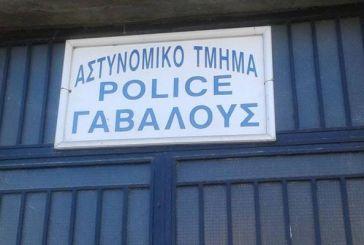 «Δεν έχετε αστυνομικό διαθέσιμο στη Γαβαλού σήμερα;Και ποιος είναι στον Σταθμό;»