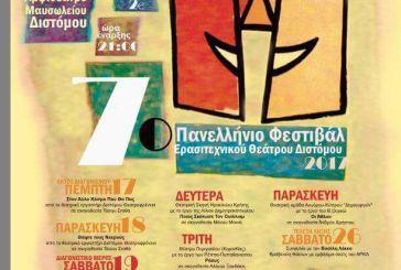 «Μήδεια» από την Θεατρική Ομάδα Καλυβίων στο 7ο Πανελλήνιο Φεστιβάλ Ερασιτεχνικού Θεάτρου