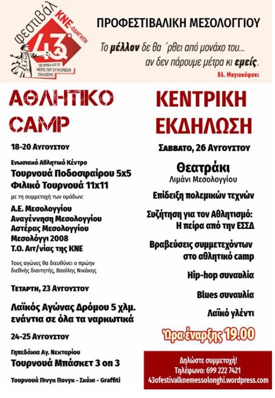 Ξεκίνησε το Αθλητικό Camp του 43ου Φεστιβάλ της ΚΝΕ – Οδηγητή στο Μεσολόγγι