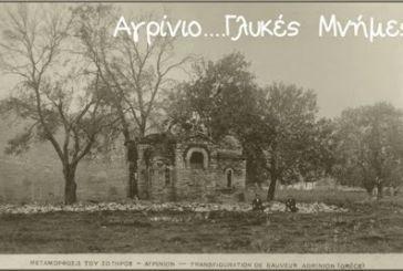 Το εκκλησάκι του Πάρκου Αγρινίου-  Η Μεταμόρφωση του Σωτήρος