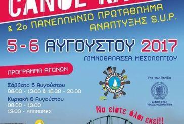 Ξεκινά σήμερα στο Μεσολόγγι το 21ο Πανελλήνιο Πρωτάθλημα Ανάπτυξης κάνοε καγιάκ